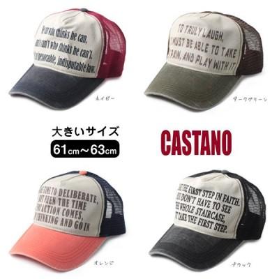 CASTANO メッシュキャップ 大きいサイズ 3L〜4Lサイズ 野球帽 アメカジ 手洗い 日よけ メンズ 帽子 100-132325
