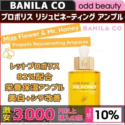 [BANILACO/バニラコ]ミス フラワー アンド ミスター ハニー プロポリス リジュビネーティング アンプル50 ml / 韓国コスメ/odd beauty