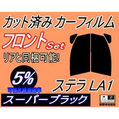 フロント (s) ステラ LA1 (5%) カット済み カーフィルム LA100F LA110F スバル