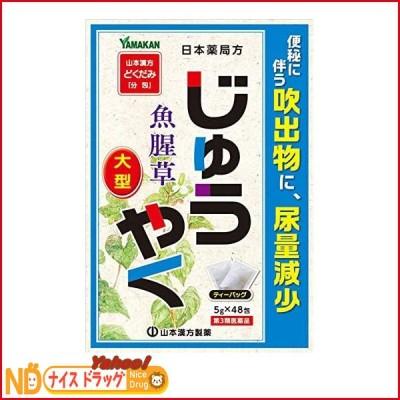 <お取り寄せ商品> 日局 ジュウヤク(ティーバッグ) 大型 5g×48包 山本漢方製薬  第3類医薬品