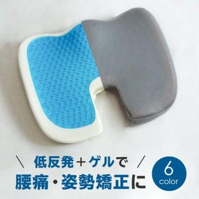 ゲルクッション 椅子用 カバー付き 長時間 腰痛 姿勢 低反発 ウレタン U字 オフィス 腰痛対策 姿勢保持 骨盤矯正 姿勢矯正 高品質 @92372