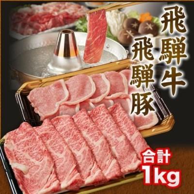 飛騨牛 & 飛騨豚 しゃぶしゃぶ すき焼き セット 牛肉 A5 A4 ランク ギフト 合計 1kg ( 牛 肩ロース 500g 豚 ロース 500g )