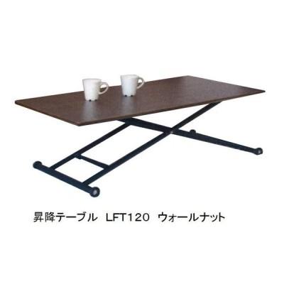 NDstyle 昇降テーブル クルーセ LFT120  2色対応 送料無料(玄関前まで)東北・九州・北海道・沖縄・離島を除く。