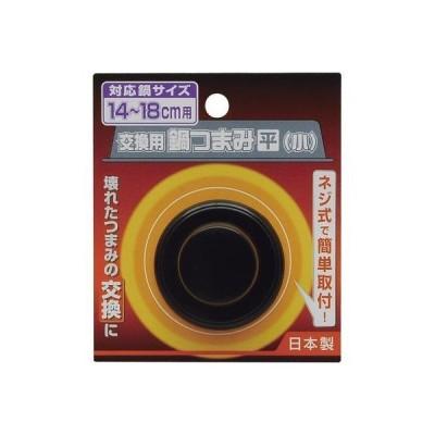 高儀 TKG-4018150 【10個セット】交換用鍋つまみ 小(平) (TKG4018150)