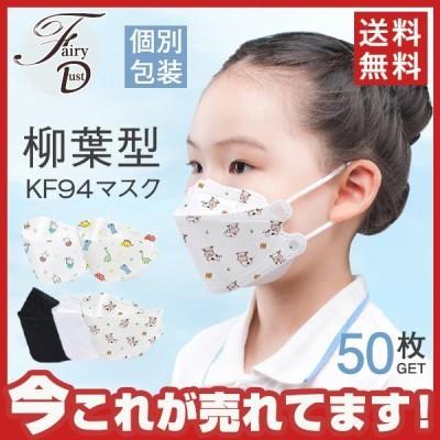 値引き! 個別包装 KF94マスク 50枚 使い捨て キッズ 柳葉型 柄マスク 子供用 3D 飛沫感染 4層構造 不織布 男女兼用 立体マスク 夏 風邪予防 N95相当