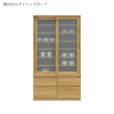 キッチン収納 キッチンボード 完成品 食器棚 ガラス戸 カップボード 引き戸収納 幅100cm 国産 開梱設置
