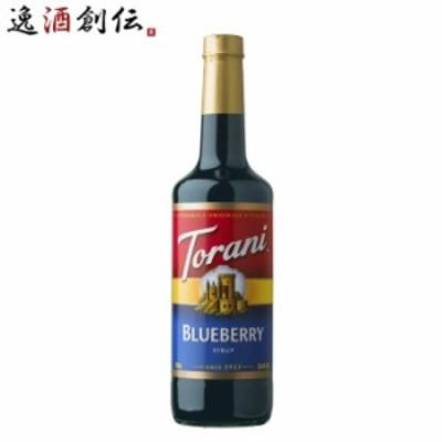 父の日 トラーニ torani  フレーバーシロップ ブルーベリー 750ml 1本 flavored syrop 東洋ベバレッジ ギフト 父親 誕生日 プレゼント f_