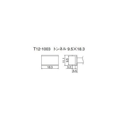 HAKKO(白光)ハッコー [T12-1003] トンネル 9.5×18.3 T121003 ポイント5倍