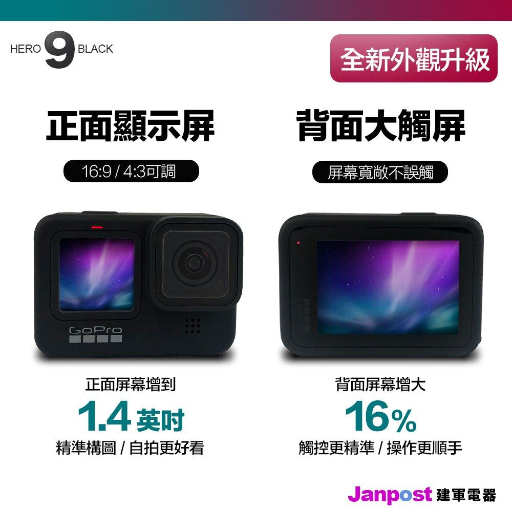 滿3500折350 [七月全館97折] 最新款 Gopro Hero 9 Black 全球一年保 前置彩色螢幕 超防震 運動攝影機(非 hero 8) 送腳架