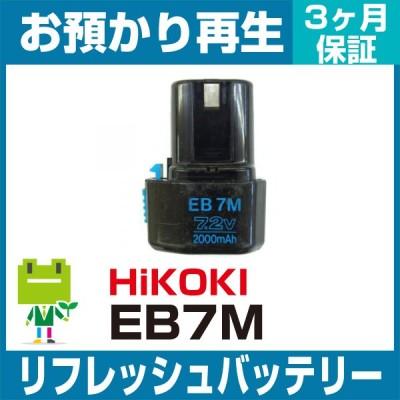 EB7M ハイコーキ(旧日立工機) HiKOKI 電動工具用バッテリー リフレッシュ(純正品お預かり再生/セル交換)