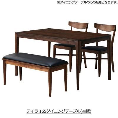 ダイニングテーブル(テイラ 165ダイニングテーブル(突板))リビングテーブル 食台 テーブルのみ シンプル ナチュラル モダン