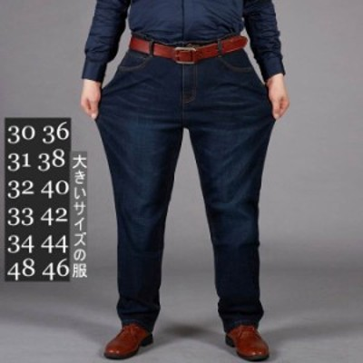 【新店キャンペーン!レビュー投稿ポイント返還】大きいサイズの服 メンズ ジーンズ 大きいサイズ デニムパンツ ストレート ストレッチ