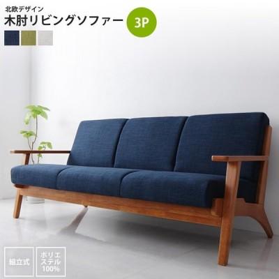 ソファー 3人掛け   北欧デザイン 木肘ソファー ソファ