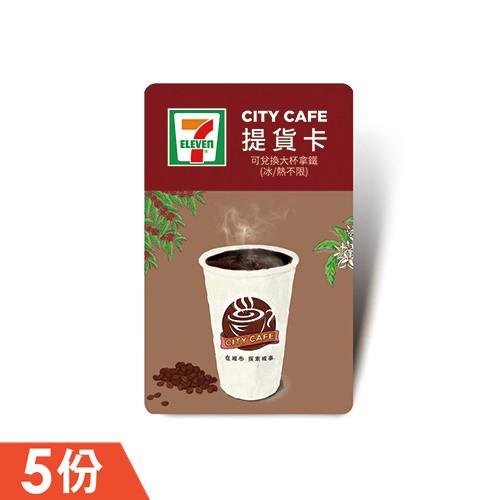 CITY CAFE 大杯拿鐵5杯