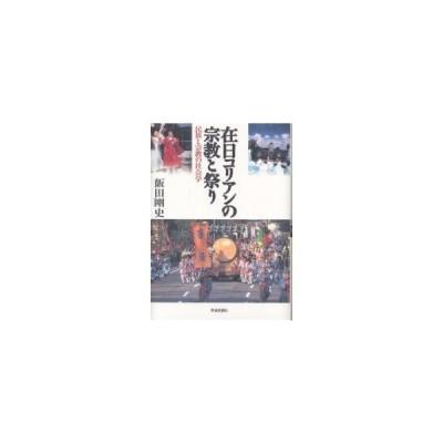 在日コリアンの宗教と祭り 民族と宗教の社会学/飯田剛史