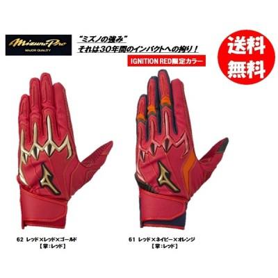 ミズノプロ 両手用バッティング手袋 シリコンパワーアークLI 1EJEA079 刺繍送料無料(商品代引きをご希望の場合は通常送料となります)