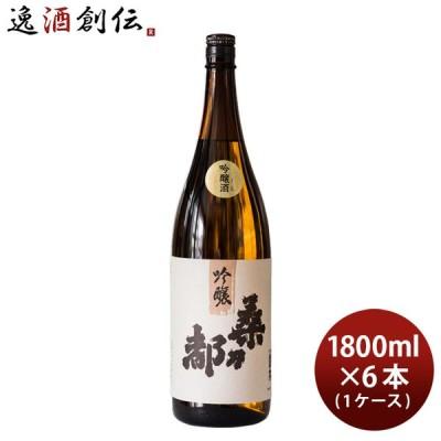 桑乃都 特撰吟醸 1800ml 1.8L 6本 1ケース 小澤酒造場 日本酒