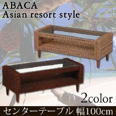 センターテーブル 幅100cm アバカ アジアン家具 ガラス ローテーブル