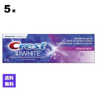 5個 Crest 3D 歯磨き粉 ラディエント ミント ホワイトニング 65 mL RADIANT MINT WHITENING