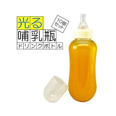 光る哺乳瓶ボトル 10個セット