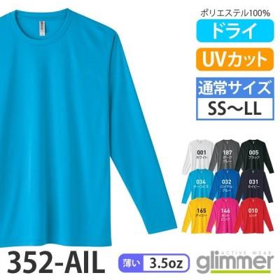 長袖 Tシャツ glimmer 352 AIL [ SS,S,M,L,LLサイズ ] ポリエステル100% ロングスリーブ 3.5オンス グリマー