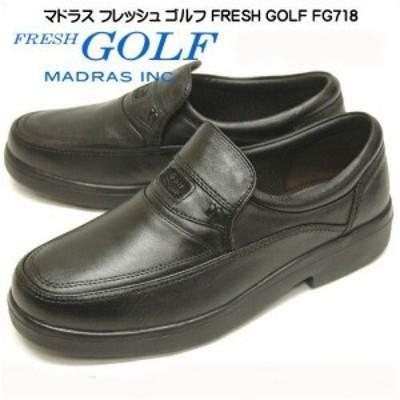 タイムセール 父の日 30%OFF マドラス MADRES フレッシュ ゴルフ FG718 メンズ ビジネスシューズ 天然皮革 革靴 ワイド4E EVAソール 軽量