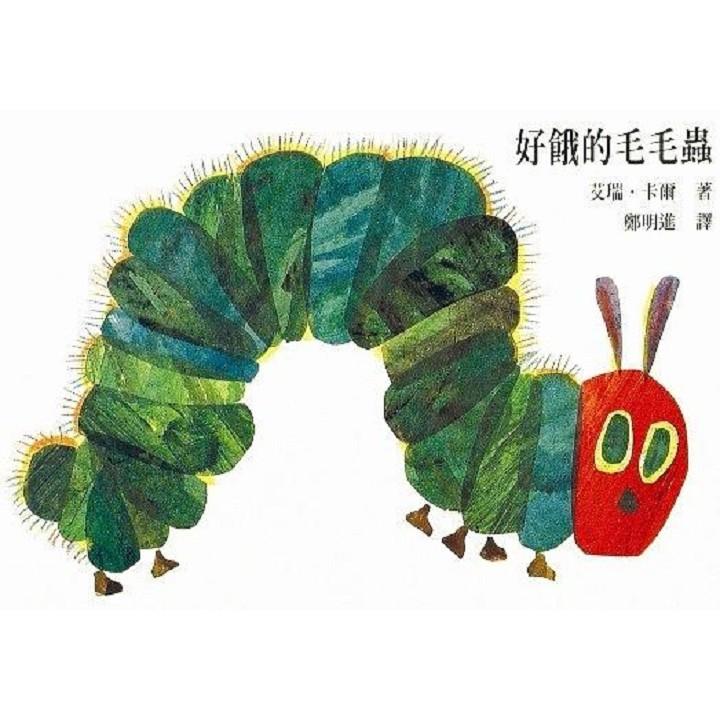 【上誼】好餓的毛毛蟲/好忙的蜘蛛/棕色的熊、棕色的熊,你在看什麼/神祕的生日禮物/從頭動到腳/(作者:艾瑞.卡爾 )