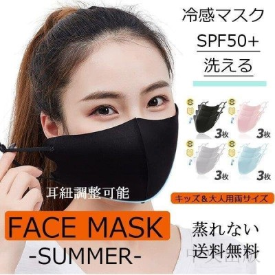 ひんやり マスク 子供用 冷感マスク 蒸れない 大人用 3枚セット 夏用マスク 接触冷感 洗える 布マスク 抗菌 立体 通気性 UVカット 紫外線 繰り返し使える