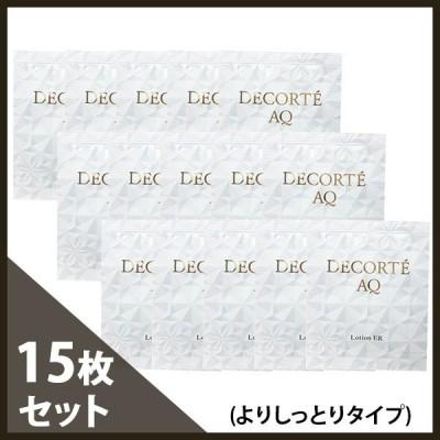 コスメデコルテ AQ ローション ER (よりしっとりタイプ) 45ml(3ml×15)(ミニ)(W_20)