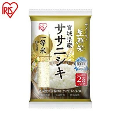 アイリスの生鮮米 宮城県産ササニシキ 2合パック 300g アイリスオーヤマ 米