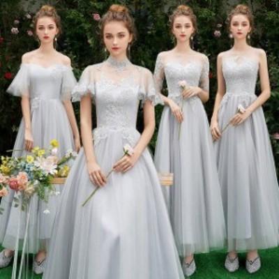 ブライズメイドドレス オフショルダー グレー ロング丈 ロングドレス 結婚式ドレス パーティードレス 二次会ドレス 演奏会ドレス 4タイプ