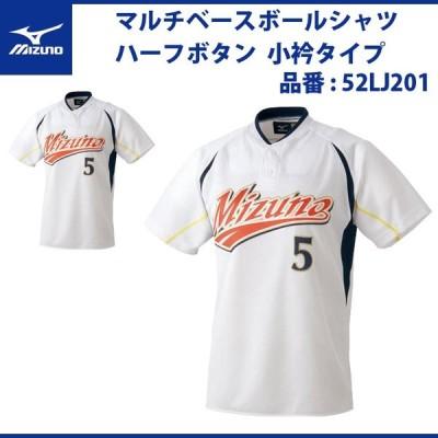 ミズノ 野球 マルチベースボールシャツ ハーフボタン 小衿タイプ130 140 150 160 52LJ201 mizuno