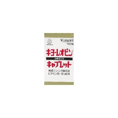 【第3類医薬品】「送料無料」「ポイント15倍」湧永 キヨーレオピンキャプレット 100錠