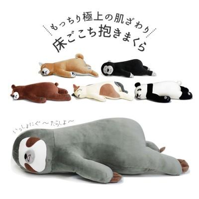 ぬいぐるみ クッション 床ごこち 通販 抱き枕 犬 猫 大きい 動物クッション 動物 アニマル クッション かわいい 柴犬 パンダ なまけもの 三毛猫 クマ ゴリラ 妊婦 特大 だきまくら