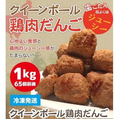 旨い!クィーンボール 鶏肉 だんご 【焼き鳥串OK!】/レンチンok/肉団子/冷凍A