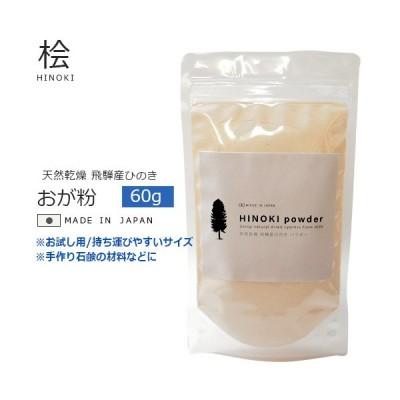 日本製 飛騨産 ひのき おが粉 60g お試しサイズ 高級 天然 ヒノキ 100% ひのきパウダー 無添加 無着色 ふわふわ 桧 手作り石鹸 アロマ 材料 国産