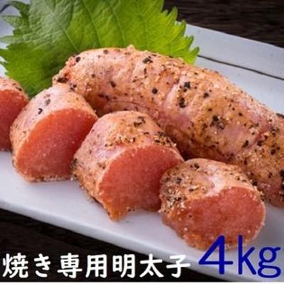 博多無着色辛子明太子(焼き専用) 4kg