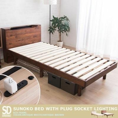 ベッド 棚付 セミダブル すのこベッド コンセント付 照明付 スノコベッド スノコ ベット セミダブル 寝具 棚付きコンセント付き照明付きすのこベッド