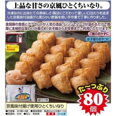 アシストプランアシストプラン 京風味付揚げ使用ひとくちいなり 20個入×4袋 a13196 1個(直送品)