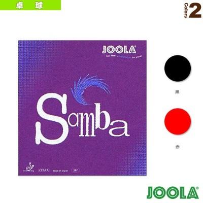 ヨーラ 卓球ラバー  ヨーラ サンバ/JOOLA SAMBA(70031/70032/70033/70036/70037/70038)
