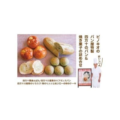 ふるさと納税 21-554.パンのピノキオ特製 四万十のパン&焼き菓子の詰め合わせ 高知県四万十市