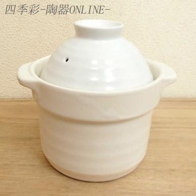 炊飯土鍋 ご飯鍋 1合炊き 白 二重蓋 ご飯土鍋 直火対応 おしゃれ 業務用 日本製 k19801001