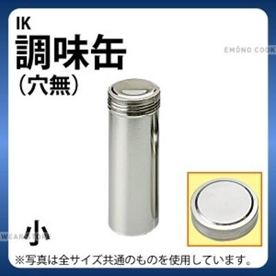 調味缶 _ IK調味缶 穴無 小_調味料缶 調味料入れ 容器 e0257-09-042 _ AC7819