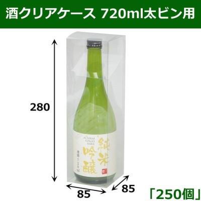 送料無料・酒クリアケース 720ml太ビン用 85×85×280mm 「250個」