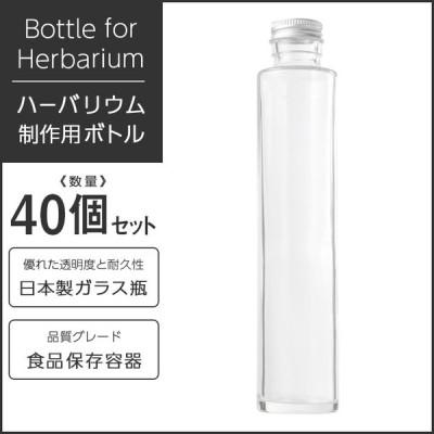 ハーバリウム瓶 ストレート215ml フタ付き 40個セット(取り寄せ)