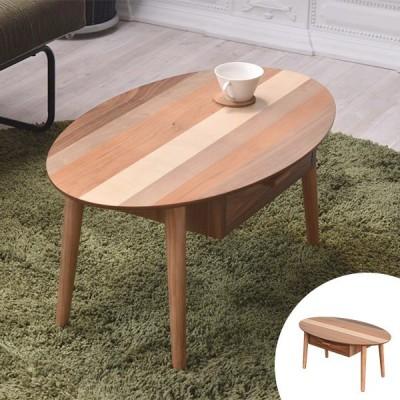 ローテーブル 座卓 オーバル型 引出し付 突板寄木 YOGEAR 幅80cm ( テーブル センターテーブル 机 )