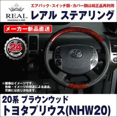 【REAL レアルステアリング】トヨタ プリウス(NHW20) ブラウンウッド/ブラックステッチ