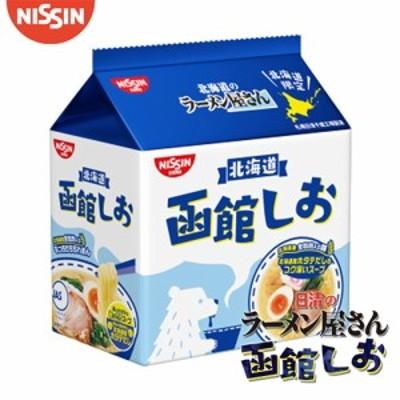 日清食品 北海道のラーメン屋さん 函館しお 5食パック×6セット(1ケース)送料込 / 北海道限定