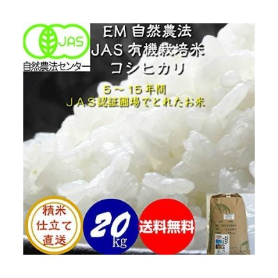令和2年産 新米 石川県 JAS認定 有機米 無農薬 自然農法 こしひかり 土の詩 (20kg(白米)(精米))