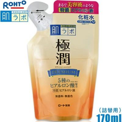 ゆうパケット可 ロート製薬 肌ラボ 極潤プレミアム ヒアルロン液 170ml 詰替用 化粧水